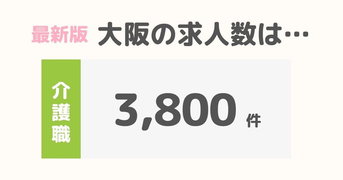 大阪の介護職の求人数