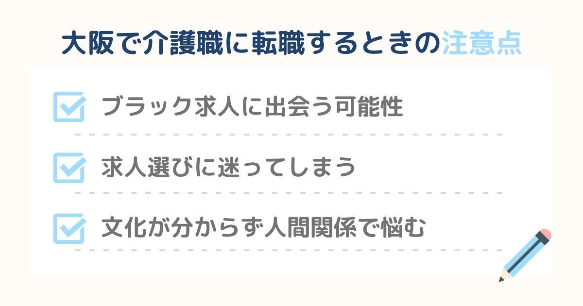 大阪で介護職に転職するときの注意点