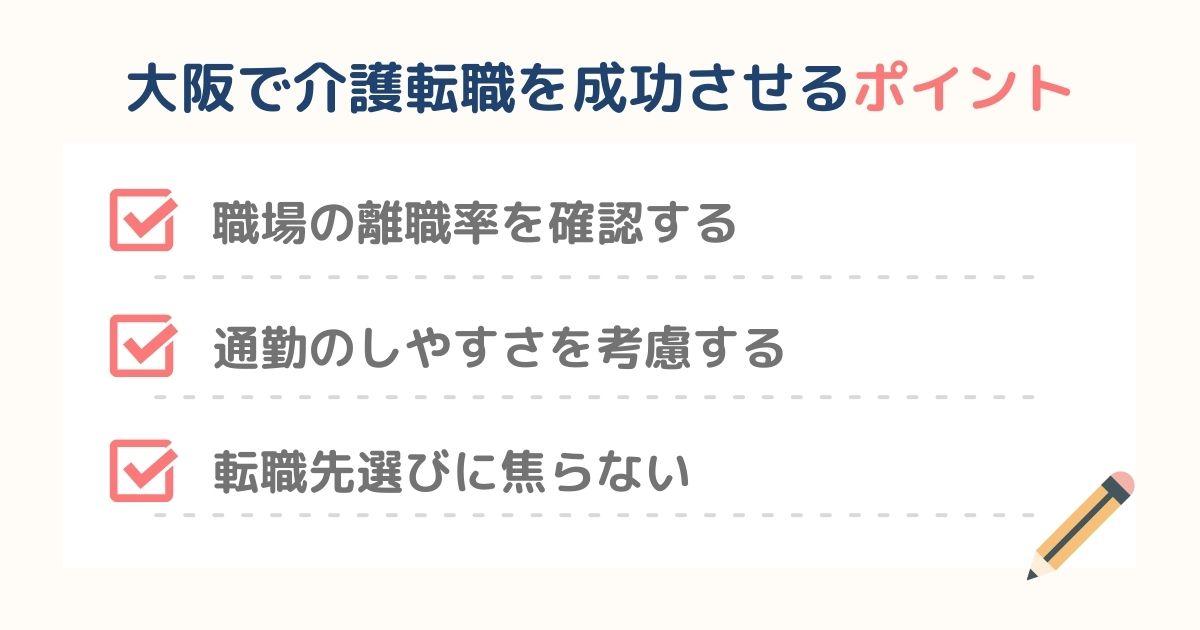 大阪で介護転職を成功させるポイント