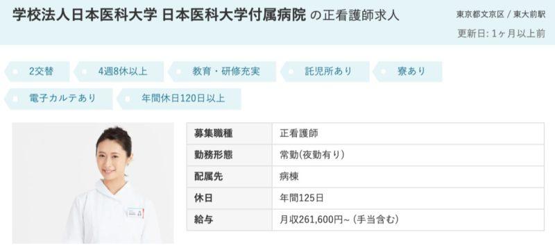 日本医科大学附属病院の求人