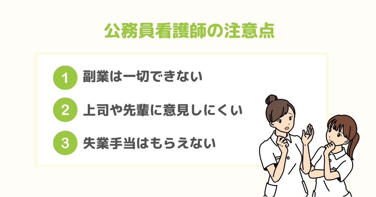 看護師が公的機関で働くときの注意点