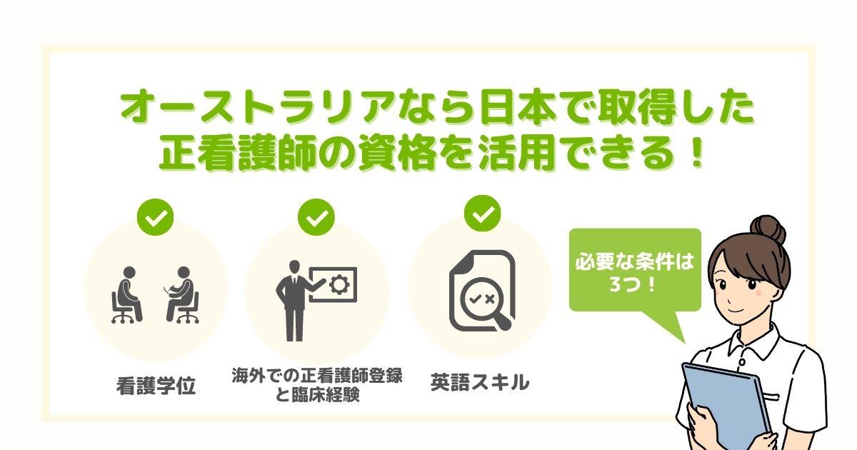 日本の看護師資格をオーストラリアで活かす方法