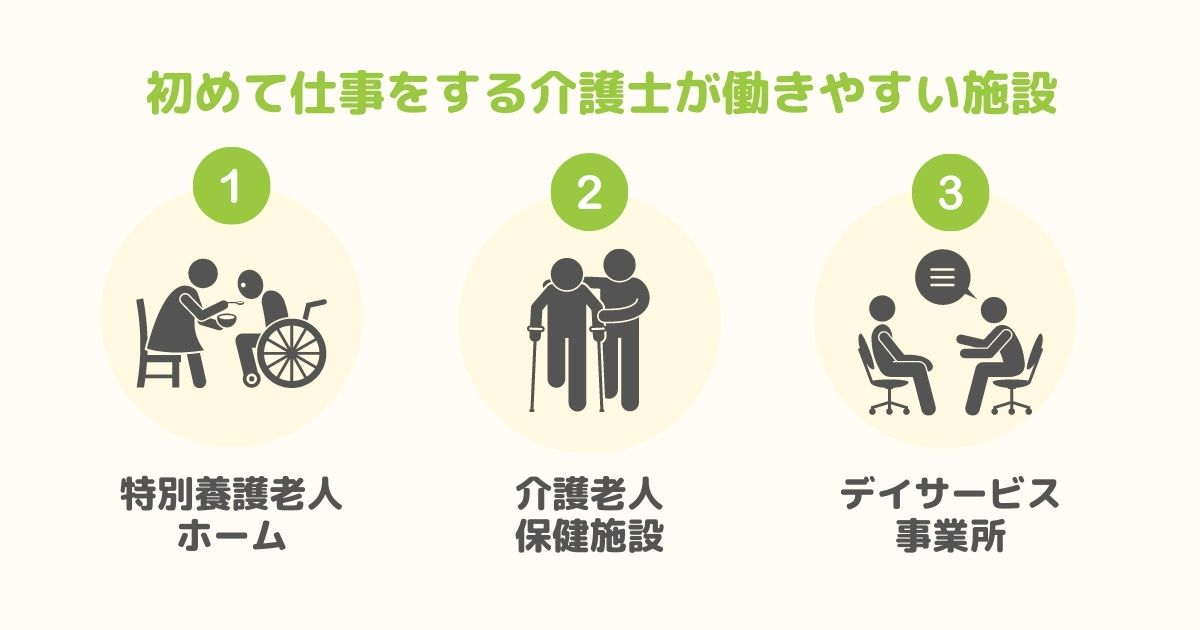 介護職初心者が働きやすい施設