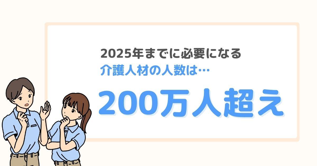 日本の介護人材不足は深刻