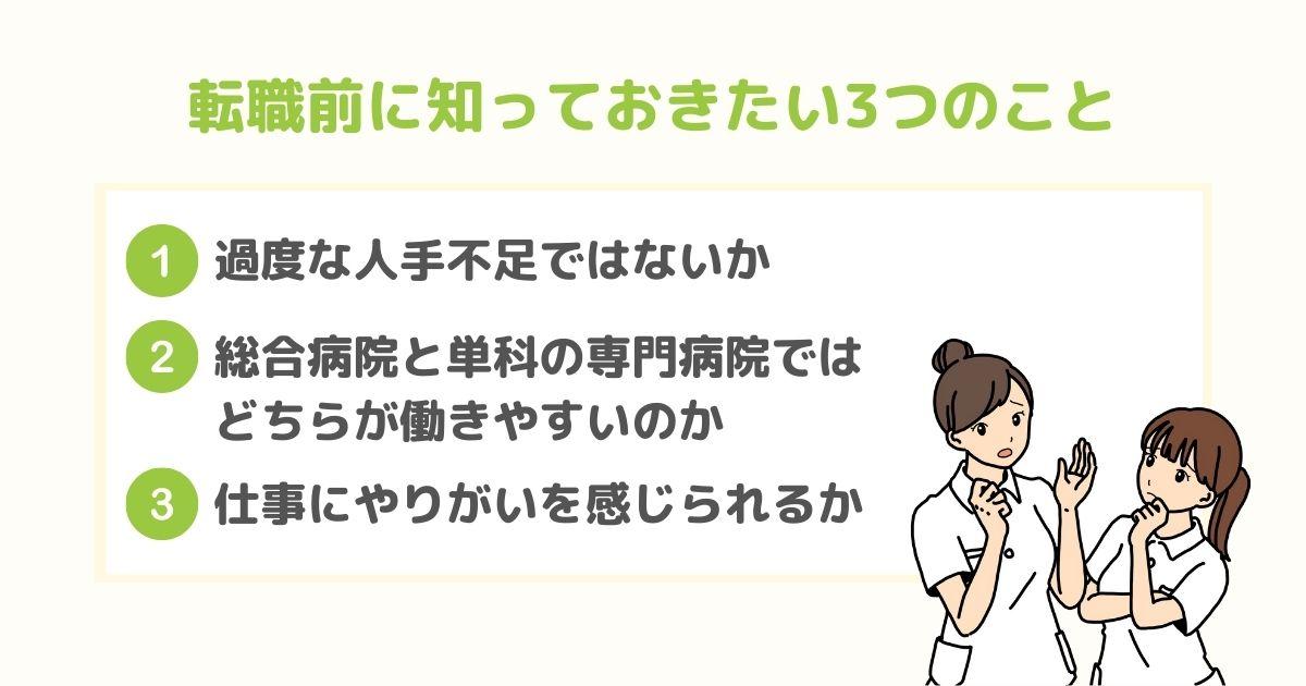 看護師にとって働きやすい病院かをチェックするポイント