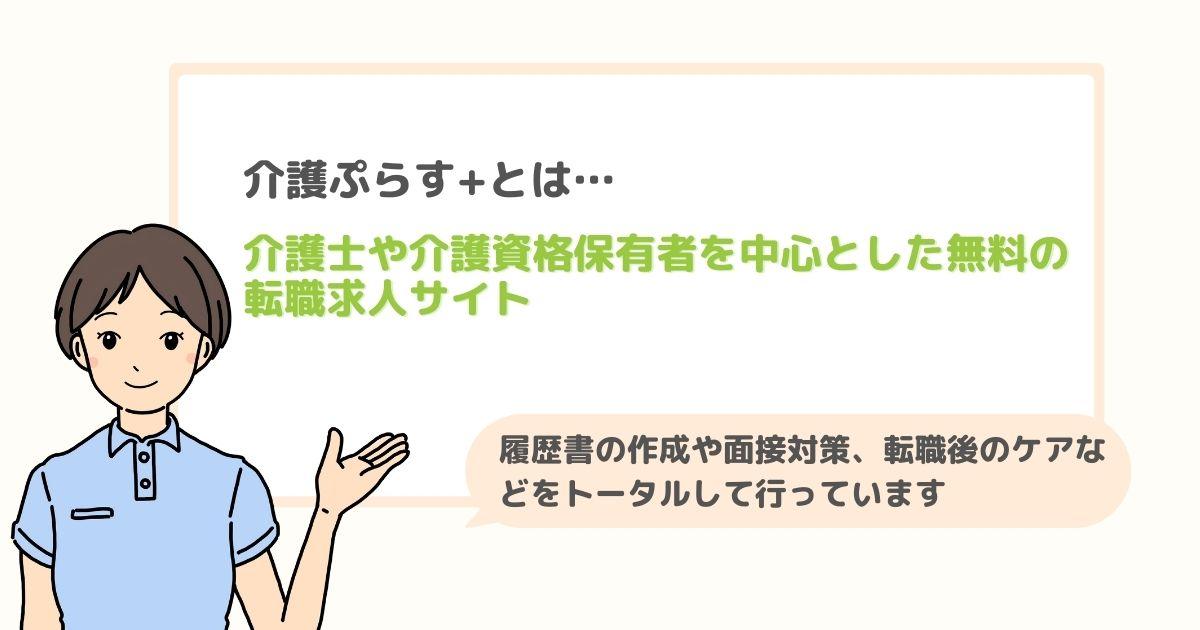 介護ぷらす+とは