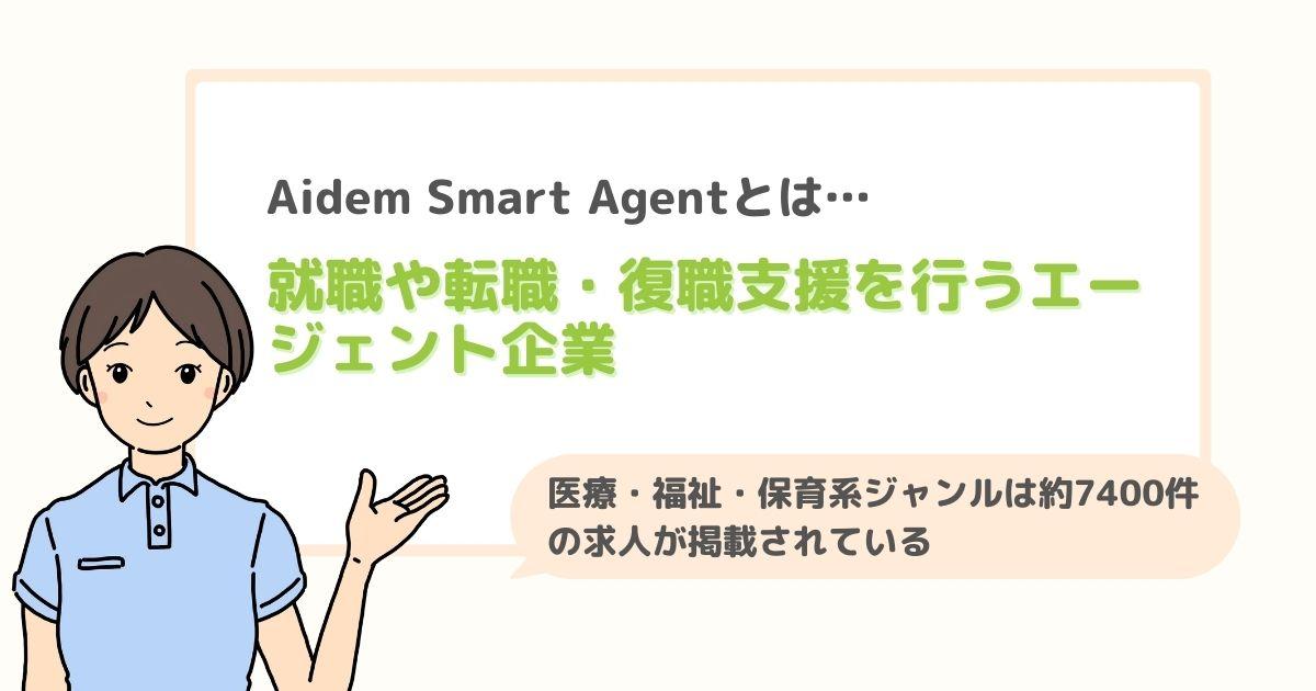 Aidem Smart Agentとは