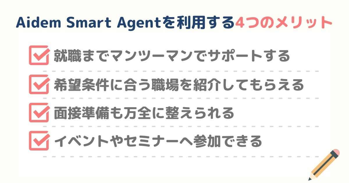 Aidem Smart Agentを利用するメリット