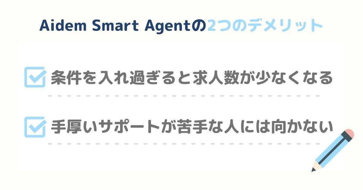 Aidem Smart Agentを利用するデメリット