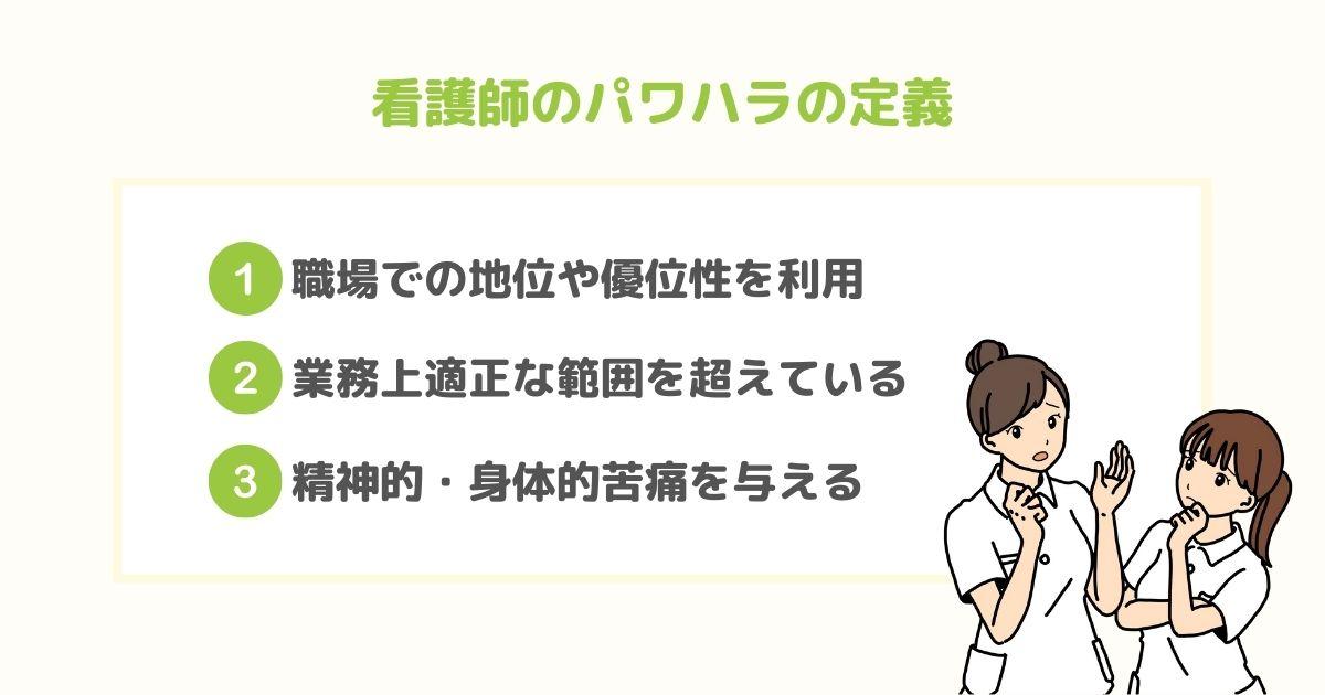 看護師のパワハラの定義・要件